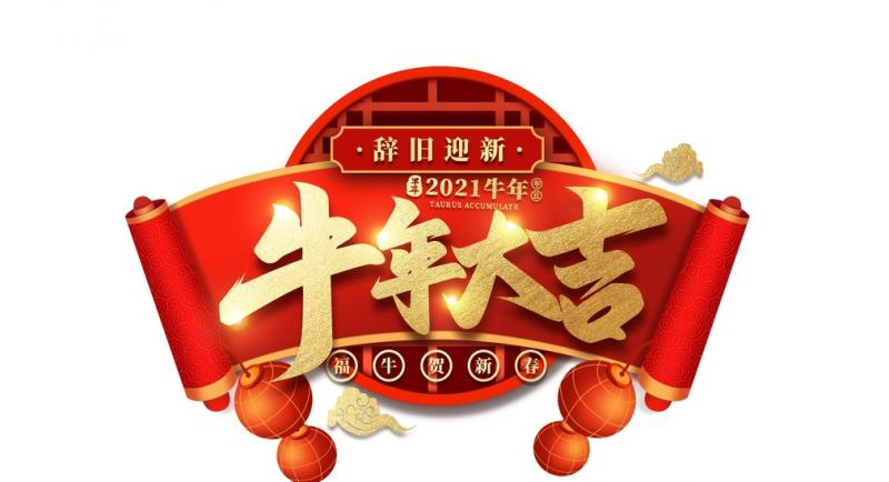 龙凯机械设备祝贺大家牛年快乐--深圳龙工叉车
